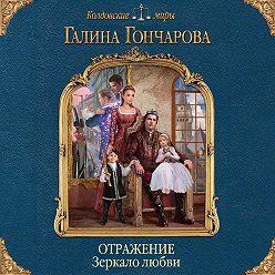 Галина Гончарова - Отражение. Зеркало любви