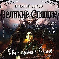 Виталий Зыков - Великие Спящие. Том2. Свет против Света
