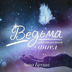 Анна Бруша - Ведьма и бесполезный ангел