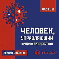 Андрей Ващенко - Человек, управляющий продуктивностью. Часть 8