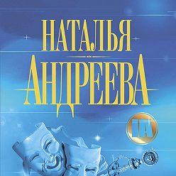 Наталья Андреева - Ангард!