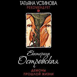 Екатерина Островская - Демоны прошлой жизни