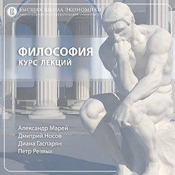 Диана Гаспарян - 3.10 Аристотель о бытии