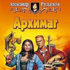 Александр Рудазов - Архимаг