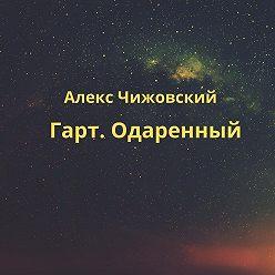 Алекс Чижовский - Гарт. Одаренный