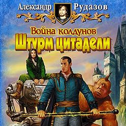 Александр Рудазов - Война колдунов. Книга 2. Штурм цитадели