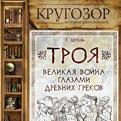 Генрих Штоль - Троя: великая война глазами греков