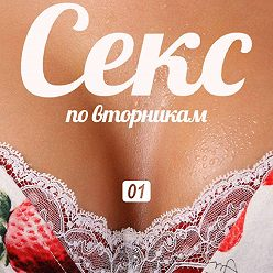 Ольга Маркина - Когда жених намного старше…Или наоборот