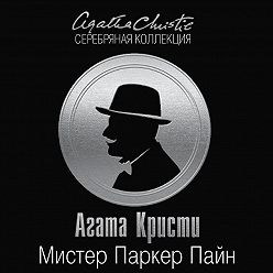 Агата Кристи - Мистер Паркер Пайн (сборник)