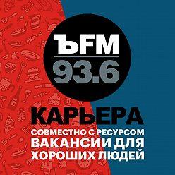 Творческий коллектив программы «Ъ FM. Карьера» - О своевременной смене места работы