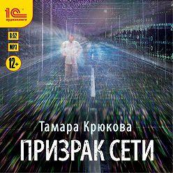 Тамара Крюкова - Призрак Сети