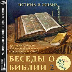 Дмитрий Добыкин - Зачем читать Библию (часть 2)
