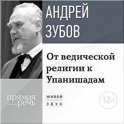 Андрей Зубов - Лекция «От ведической религии к Упанишадам»