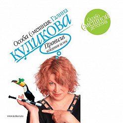 Галина Куликова - Правила вождения за нос