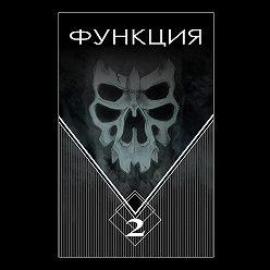 Виталий Останин - Функция. Часть 2