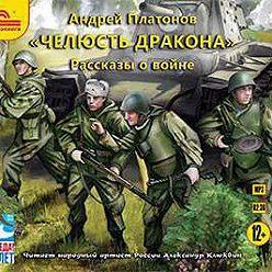 Андрей Платонов - «Челюсть дракона». Рассказы о войне