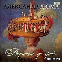 Александр Дюма - Верность до гроба