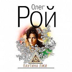 Олег Рой - Паутина лжи