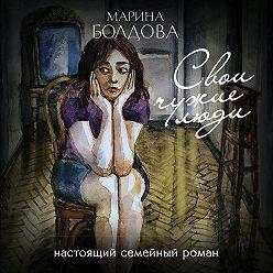 Марина Болдова - Свои чужие люди