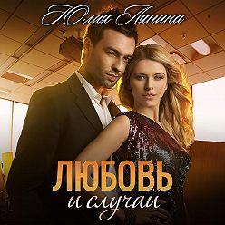 Юлия Ляпина - Любовь и случай