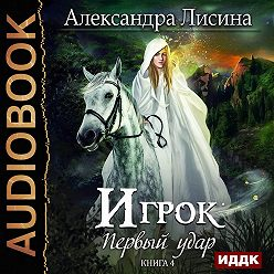 Александра Лисина - Первый удар