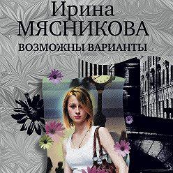 Ирина Мясникова - Возможны варианты