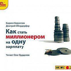 Кирилл Кириллов - Как стать миллионером на одну зарплату