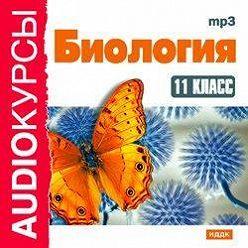 Н. Гаврилова - 11 класс. Биология