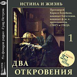Кирилл Протоиерей - Истина и Жизнь (часть 1)