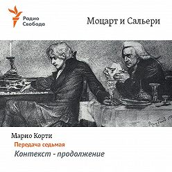 Марио Корти - Моцарт и Сальери. Передача седьмая – Контекст – продолжение