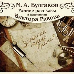 Михаил Булгаков - Записки юного врача (цикл рассказов)