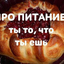 Юлия Синицына - Сытный завтрак? Пусть неполезно, зато как вкусно!