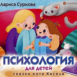 Лариса Суркова - Психология для детей: сказки кота Киселя