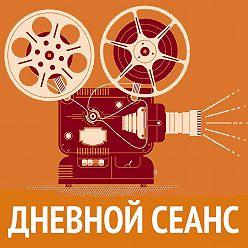 Илья Либман - The Dirt - биографический кинофильм о группе Мотли Крю (Motley Crue)