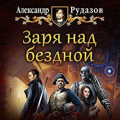 Александр Рудазов - Заря над бездной