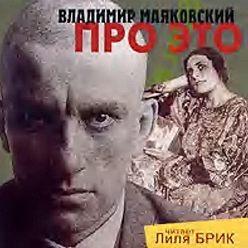 Владимир Маяковский - Про это