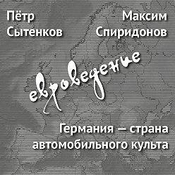 Максим Спиридонов - Германия– страна автомобильного культа