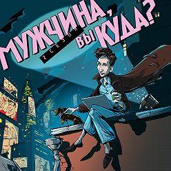 Григорий Туманов - Эпизод 13. Проповедь о смелости. Конец первого сезона