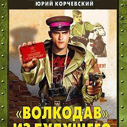 Юрий Корчевский - «Волкодав» из будущего
