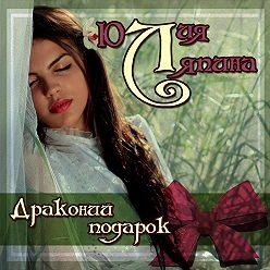 Юлия Ляпина - Драконий подарок