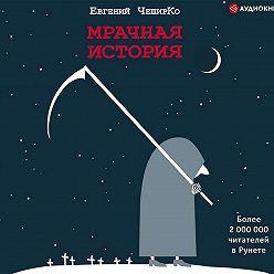 Евгений ЧеширКо - Мрачная история