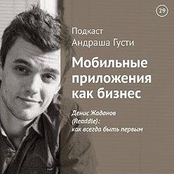 Андраш Густи - Денис Жаданов (Readdle): как всегда быть первым