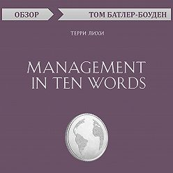 Том Батлер-Боудон - Management in Ten Words. Терри Лихи (обзор)