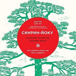 Цин Ли - Синрин-йоку: японское искусство и наука «лесных ванн»