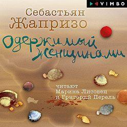 Себастьян Жапризо - Одержимый женщинами