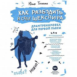 Юлия Тупикина - Как разбудить в себе Шекспира. Драмтренировка для первой пьесы