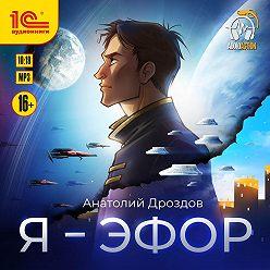Анатолий Дроздов - Я – эфор