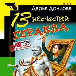 Дарья Донцова - 13 несчастий Геракла
