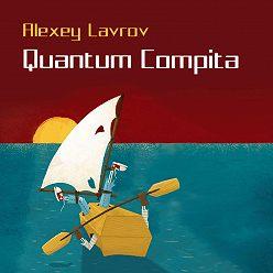 Алексей Лавров - Quantum compita