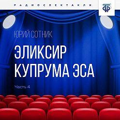 Юрий Сотник - Эликсир Купрума Эса. Часть 4